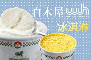 只要66元起,即可享有【白木屋】A.5盎司冰淇淋一份 / B.9盎司冰淇淋一份