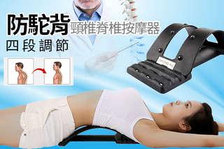 每入只要269元起,即可享有四段調節-防駝背頸椎脊椎舒壓按摩器〈一入/二入/四入/六入/八入/十入〉