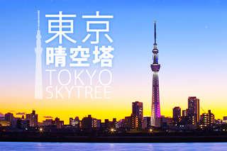 只要259元起,即可享有【日本-東京晴空塔 tokyo skytree】A.成人門票(18歲以上)一份/B.學生門票(12至17歲)一份/C.兒童門票(6至11歲)一份