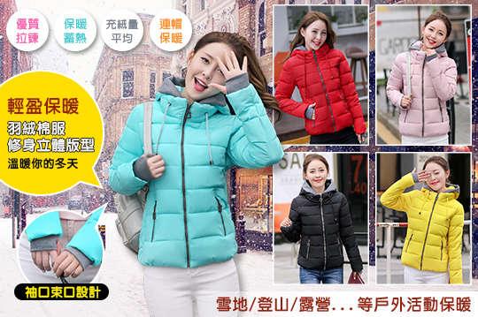 每入只要549元起,即可享有韓版厚實羽絨棉保暖外套〈一入/二入/四入/六入,顏色可選:紫粉色/天藍色/紅色/黃色/黑色,尺碼可選:L/XL/2L〉