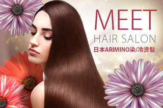 只要888元起,即可享有【MEET HAIR SALON】A.日本ARIMINO染/冷燙髮包套專案 / B.日本ARIMINO冷燙髮+染髮包套專案