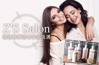 只要129元起,即可享有【Z\\\'S Salon】A.SP頭皮舒活深層洗髮 / B.德國施華蔻專業級洗護課程 / C.義大利SP頭皮養護深層專業保養
