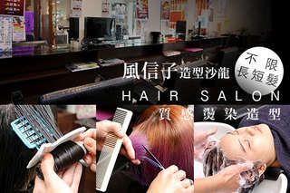 只要299元起,即可享有【風信子造型沙龍】A.質感燙染造型專案(不限長短髮) / B.頭皮養護+果酸深層修護髮專案 / C.質感造型設計洗剪護