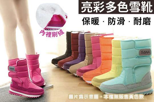 每雙只要500元起,即可享有防水防滑亮彩雪地保暖太空靴〈一雙/二雙,顏色可選:黑色/紫色/橘色/卡其/酒紅/淺藍/玫紅,尺寸可選:36/37/38/39/40/41〉