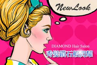 只要888元,即可享有【DIAMOND Hair Salon】美髮方案(不限髮長)〈含深層洗髮 + 專業造型剪髮 + 冷塑燙/溫塑燙/熱塑燙/造型髮根燙/動感縮毛矯正燙(離子燙)/時尚造型染髮/線條挑染 七選一 + 保濕修護護髮〉