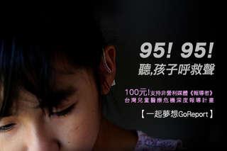 100元!【一起夢想GoReport】支持非營利媒體《報導者》之「95!95!聽,孩子呼救聲—台灣兒童醫療危機」深度報導計畫