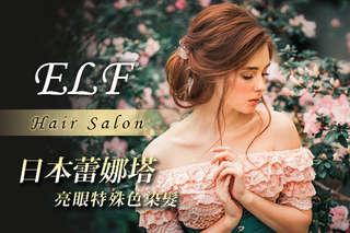 只要188元起,即可享有【ELF Hair Salon】A.芳香精油SPA放鬆洗髮 / B.客製化專業造型設計剪髮 / C.草本頭皮專業級護理SPA / D.日本蕾娜塔質感染髮+頭皮隔離 / E.女神系夢幻造型燙髮(不限髮長) / F.與眾不同特殊色染髮(不限髮長)