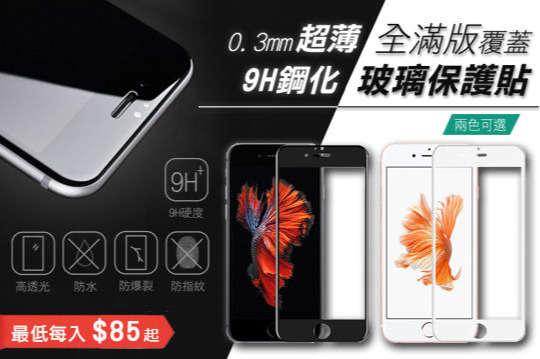 每入只要85元起,即可享有0.3mm超薄全滿版覆蓋9H鋼化玻璃保護貼〈任選1入/2入/4入/8入/16入/30入,款式/顏色可選:iPhone系列(6/6 plus/6s/6s plus/7/7 plus,黑/白)/三星系列(Note4/Note5,粉/金/黑/白)〉