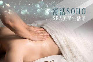 【舒活SOHO SPA美學生活館】讓妳感受身為女人的極致幸福~肌膚緊緻透亮、身體線條完美,快樂向疲勞和壓力通通說再見!