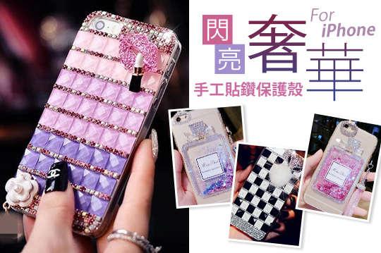 每入只要159元起,即可享有iPhone奢華風手工貼鑽手機保護殼〈任選一入/二入/三入/四入/五入/六入/八入/十入,型號可選:(i5/5S/SE)/i6(S)/i6(S)PLUS/i7/i7PLUS,款式可選:A.流沙香水瓶(粉/紫)/B.奢華水鑽款(黑白格狐狸/漸層紫狐狸/漸層粉狐狸/純白狐狸/漸層紫口紅/漸層粉口紅/純白口紅)〉