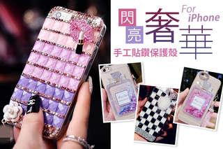 【iPhone奢華風手工貼鑽手機保護殼】璀璨奢華、做工精細,貼鑽Bling Bling好閃耀,粉粉亮亮加上可愛飾品如此與眾不同,多款多色可選,適用多種iPhone手機!