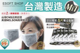 每片只要3元起,即可享有【藍鷹牌】台灣製CNS認證成人平面活性碳口罩〈100片/200片/300片/600片/900片〉