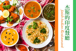 只要205元,即可享有【杰斯的印度餐廳 Jaish Indian Restaurant】週一至週五可抵用300元消費金額〈特別推薦:奶油雞肉、香濃牛肉咖哩、羊肉波菜咖哩、坦都里烤雞腿、雞肉(藍寶堅尼)、印度薄餅(瑪沙拉)、印式炸蔬菜、印式皇家乳酪黃醬、蘑菇(藍寶堅尼)、小茴香飯、雞肉香料飯、原味烤餅、蒜香烤餅、印度香料奶茶、芒果優酪乳、炸牛奶球〉