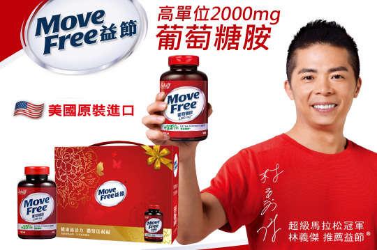 每瓶只要950元起,即可享有【美國進口Move free】高單位每份2000mg葡萄糖胺〈一瓶/二瓶〉