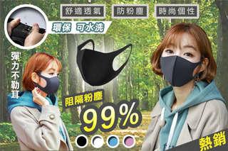 每入只要17.9元起,即可享有可水洗防護彈力3D高機能口罩(獨立真空包裝)〈3入/6入/12入/24入/48入/96入/144入/192入,顏色可選:黑色/藍色/粉色/白色,每3入限選同色〉