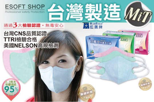 每盒只要157元起,即可享有台灣製【藍鷹牌】N-95規格3D立體口罩-成人版〈任選2盒/6盒/12盒,顏色可選:藍色/粉色/綠色〉