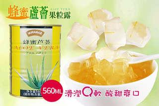 每罐只要69元起,即可享有泰國熱銷蜂蜜蘆薈果粒露〈4罐/8罐/12罐/24罐〉