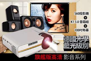 只要3280元起,即可享有旗艦版高清250吋專利LED S60投影機/K1 3.0 音箱組/100吋投影機便攜布幕等組合