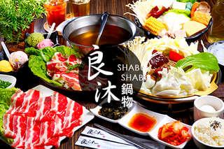 特色日式美食!【良沐鍋物】彷彿來到日本京都,品嚐養生鍋物、銅盤烤肉,及各式特選食材,從舌尖感受古典雅致的文化底蘊!