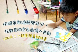 100元!【一起夢想-畫說故事】用繪畫啟迪弱勢兒少,在教育的空白處填入色彩!