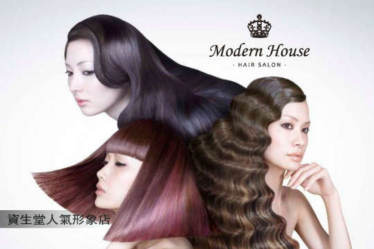 只要499元起,即可享有【Modern House Hair Salon】A.Modern時尚日系洗剪護專案 / B.哥德式LINKAGE柔漾階段式深層護髮專案(不限髮長) / C.資生堂奢華水感炫色染髮專案