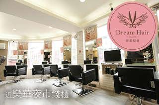 只要399元起,即可享有【Dream Hair Salon 夢想髮藝】A.時尚洗剪護專案 / B.繽紛時尚染髮專案 / C.天然植萃賦活養護髮專案