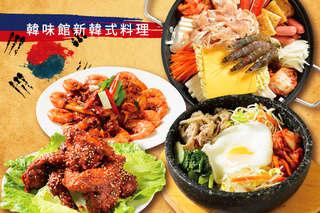 只要758元起,即可享有【韓味館新韓式料理】A.正統韓式四人餐 / B.道地澎派韓式大餐