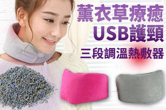 每入只要465元起,即可享有薰衣草療癒USB護頸三段調溫熱敷器〈任選一入/二入/四入/六入,顏色可選:灰/桃〉