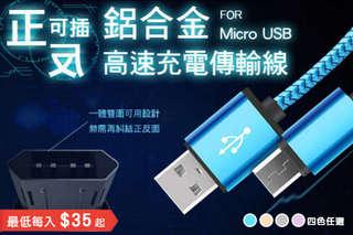 每入只要35元起,即可享有鋁合金正反可插高速充電傳輸線〈任選1入/2入/4入/8入/16入/24入/32入/48入/56入/64入,款式可選:Android(Micro USB)/Apple(Lightning),顏色可選:金色/玫紅色/寶藍色/太空灰〉