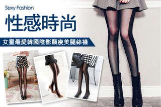 美腿、顯瘦的小心機,【女星最愛韓國陰影顯瘦美腿絲襪】採用陰影撞色拼接視覺上更顯瘦,正面、側面看都時尚又有型!