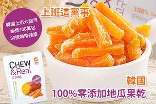 每包只要95元起,即可享有韓國100%零添加地瓜果乾〈4包/6包/9包/12包/16包/24包〉
