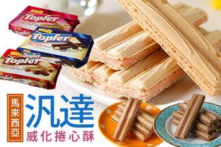 每包只要45元起,即可享有馬來西亞Frontier汎達威化捲心酥〈6包/12包/18包/24包/30包,口味可選:巧克力/香草/草莓〉