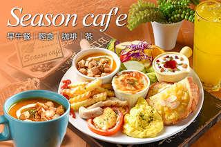 只要149元,即可享有【Season caf\\\'e】A.樂活輕食早午餐 / B.經典義式套餐一份