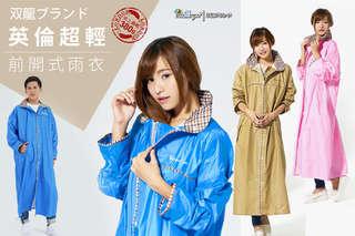 每件只要549元起,即可享有【雙龍牌】英倫超輕前開式雨衣〈任選1件/2件/4件/6件,尺寸可選:一般型/加長型,部份顏色可選:寶藍/粉紅/卡其/蒂芬尼藍〉