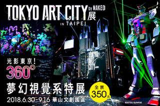 只要350元,即可享有【TOKYO ART CITY BY NAKED in TAIPEI-光影東京!360 °夢幻視覺系特展】展期單人票一張