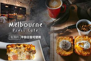 只要188元起,即可享有【Melbourne Press Cafe】A.布蕾斯經典套餐 / B.布蕾斯甜點分享