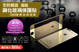 每入只要69元起,即可享有0.2mm全彩鏡面滿版鋼化玻璃保護貼〈任選1入/3入/5入/7入/12入/15入/20入/30入,型號可選:iPhone 5/iPhone 5s/iPhone 5c/iPhone 6/iPhone 6s/iPhone 6 PLUS/iPhone 6s PLUS/iPhone SE/iPhone 7/iPhone 7 PLUS,顏色可選:黑/金/銀/藍/紫〉