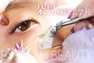 眼睛放大兩倍的視覺騙術!【朵兒極緻美學院】專業美睫師的精湛技巧,加贈膠原蛋白護膚眼膜+睫毛防水定型膠保養,接睫後保養完美做足!