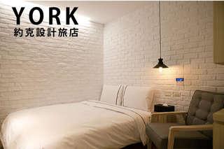 只要599元,即可享有【台北-約克設計旅店】不分平假日皆可使用〈雙人房休息3HR〉