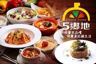 只要139元起,即可享有【5鄉地 Cinque Terre】A.5鄉地經典超值套餐 / B.5鄉地主廚特製豪華雙人分享餐