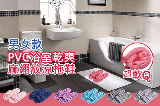 每雙只要79元起,即可享有【Conalife】超柔軟PVC浴室防滑摺疊拖鞋〈1雙/2雙/4雙/8雙/12雙/16雙/18雙,款式可選:男款/女款,多種顏色/尺寸可選〉