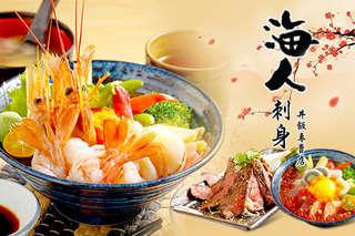 雙人豪華饗宴就在【海人刺身 丼飯專賣店】!每日從東港新鮮進貨的生猛海鮮,給予老饕讚不絕口的頂級海味!搭配豐富定食組合與經典料理,讓人一飽口福!