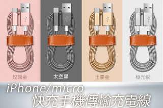【iPhone/micro不鏽鋼彈簧2.1A快充手機傳輸充電線】不鏽鋼線身,耐用度大提升且更美觀,2.1A充電超快速,麻吉不必癡癡苦等!