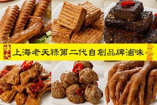 傳承自傳統的好滋味,【祿大滷味-上海老天祿第二代自創品牌滷味】採用家傳多種中藥香料,滷出各式美味佳餚!
