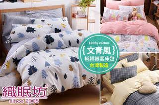 【織眠坊】文青風特級純棉床包被套組,清新設計款花色,搭配舒適的色調和細膩精緻的作工,呈現出層次不同的深度,讓您擁有絕美的生活格調!