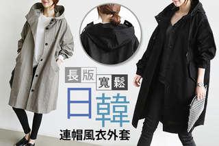 每入只要799元起,即可享有日韓長版寬鬆風格連帽風衣外套〈任選1入/2入/4入,顏色可選:黑色/灰色〉