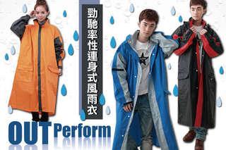 【outperform】勁馳率性連身式風雨衣