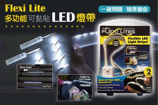 每組只要179元起,即可享有Flexi Lite多功能可黏貼LED燈帶〈一組/二組/四組/六組/八組〉