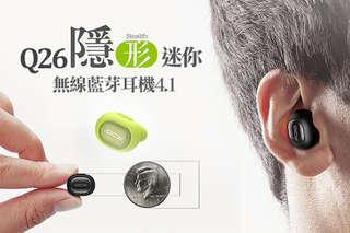 每入只要549元起,即可享有【QCY】Q26迷你隱形無線藍芽耳機4.1〈任選一入/二入/三入/四入,顏色可選:午夜黑/珠光白/螢光綠/寶石藍〉每入贈原廠專用保護袋(黑)一個
