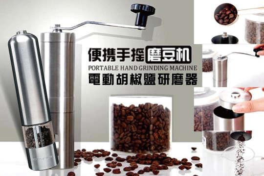 只要287元起,即可享有不鏽鋼電動胡椒鹽研磨器/不鏽鋼手搖咖啡豆研磨機〈一入/二入/四入〉